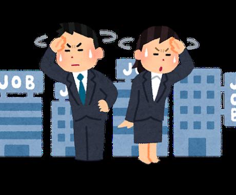 20代向け!就職・転職の相談にのります 仕事選びにおいての軸や方向性づくりをお手伝いします! イメージ1