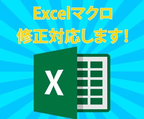 Excelマクロ修正の対応を致します お客様の希望に寄り添い、親切丁寧な対応いたします イメージ1