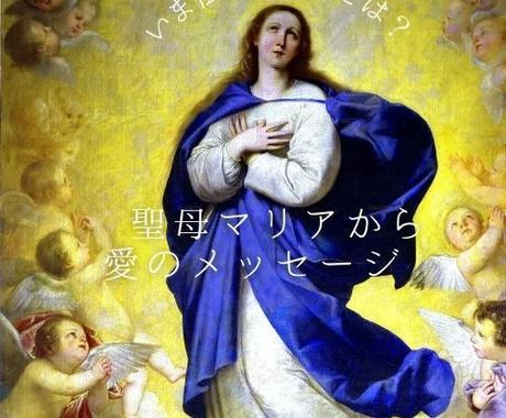 内面の迷いを消す聖母マリアからの伝言をお届けします 聖母マリアからの愛を受け取り、目の前の霧をクリアに イメージ1