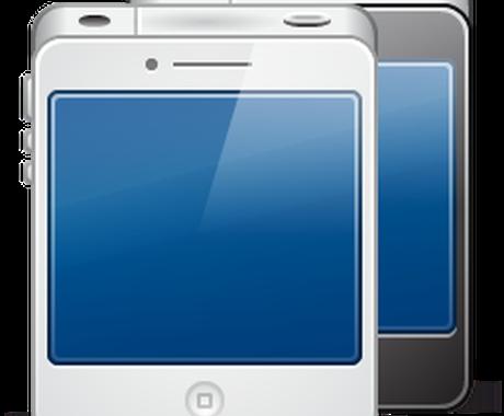 iPhone/iPadアプリのモックアップ作成いたします。 イメージ1