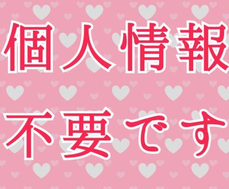 生年月日も本名も不要♪霊感タロットで視るあの人の気持ち【恋愛】 イメージ1