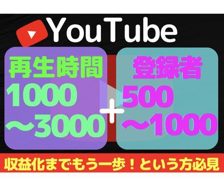 YouTube再生時間【+1000時間〜】増します SEO有利/1000〜3000時間/登録者追加あり/収益化 イメージ1