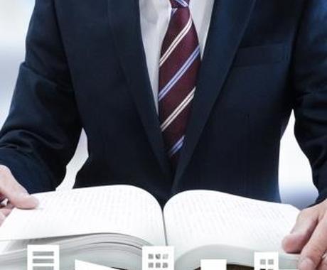 行政書士 書類作成 各種契約書などを作成します 期間限定キャンペーン価格 8000円 イメージ1