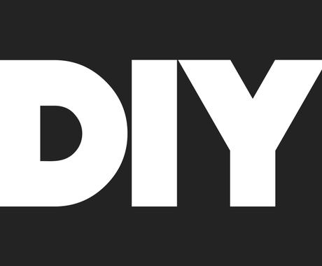 DIYお手伝い致します DIYのアドバイスやご相談に乗ります! イメージ1