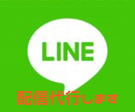 LINE公式アカウントの配信代行します 1ヶ月で4回の配信のライティング、クリエイティブ制作 イメージ1