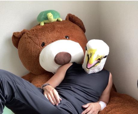 人生の方向性が定まらない人相談乗ります 鷹のマスクがこれからどう生きていけばいいか相談乗ります! イメージ1