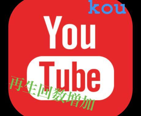 YouTube再生回数増えるように宣伝します ココナラ発売記念 値下げ中 1000回〜 イメージ1