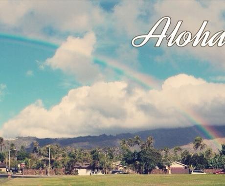初めてのハワイ旅行。楽しいプランをお作り致します ベタなハワイから裏ハワイ的なプランまでの情報を教えます。 イメージ1