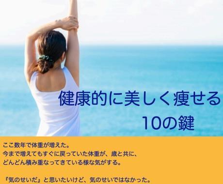 健康的に美しく痩せる10の鍵 PDFで送ります 電子書籍:運動も嫌、食事制限も嫌な方の為のダイエットのヒント イメージ1
