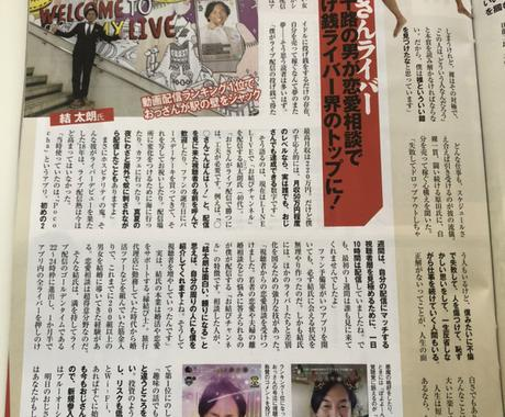 ライブ配信!日本一のおっさんがライブ配信を教えます 8月11日・18日号の週刊SPA!に特集されました。 イメージ1