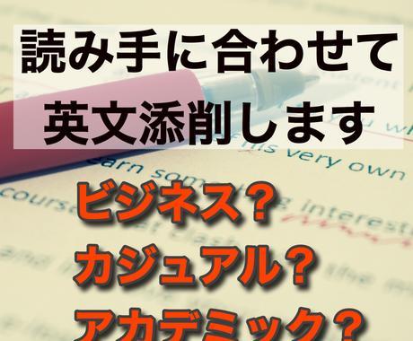 論文、レポートOK!英文の添削、校正をします 読み手に合わせて、文章の意図に合わせた英語を添削、校正 イメージ1
