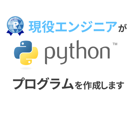 現役エンジニアがPythonでプログラミングします 大学院卒、現役エンジニアが真摯に対応させて頂きます。 イメージ1