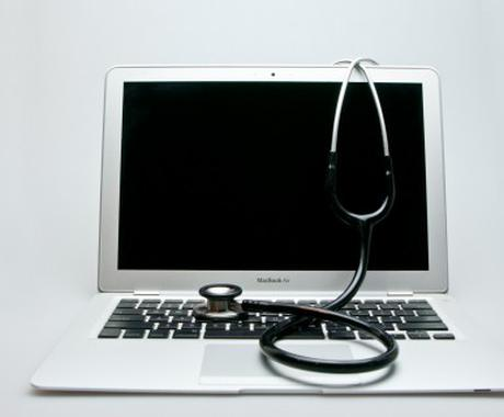 あなたのパソコンの健康診断をいたします。 イメージ1