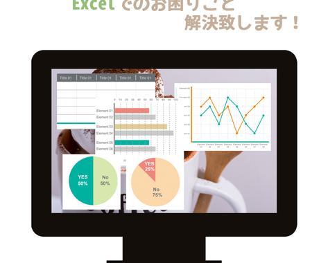 Excel、のお困りごと解決致します マクロ、VBA、関数、お任せください! イメージ1