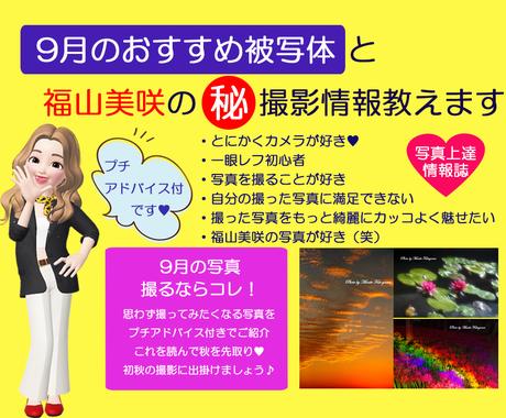 9月のおすすめ被写体と福山美咲の㊙撮影情報教えます 福山美咲の撮影情報をプチアドバイス付で学ぶことが出来ます♡ イメージ1