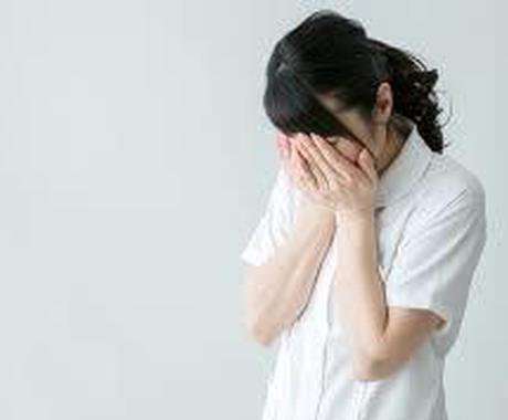 看護学生さん・看護師の相談・悩みききます 不安なこと、うまく行ってないことありませんか? イメージ1