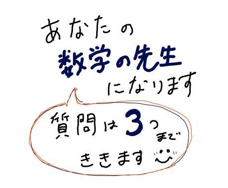 あなたの数学の先生(高校でも大学でも)になります 解き方から意義まで、気になる疑問・質問も3つまで対応します。 イメージ1