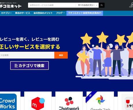 日本最大級のWEB系口コミサイトに広告掲載します WEBサービスを多くの方にPRすることができます。 イメージ1