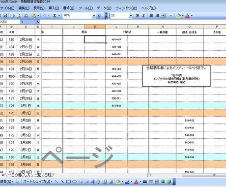 EXCELフォーマット 行政書士受験勉強カレンダー イメージ1