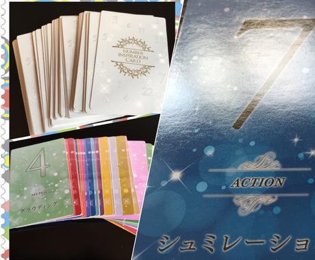 ナンバーインスピレーションカードを引きます 今あなたに必要なメッセージを1枚引きします。 イメージ1