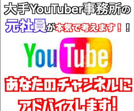 YouTubeチャンネルへ専門家から助言をします 大手YouTuber事務所の元社員が優しくアドバイスします イメージ1