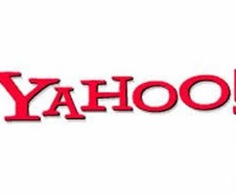 Yahoo!アカウント+Twitterアカウント半自動習得 イメージ1
