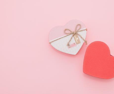 あなたの恋愛のサポートをします ここで解決、恋愛成就・出会い・異性の惹きつけ方 イメージ1