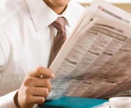 プレスリリースの添削から配信まで効果的な広報・PRをアドバイスします! イメージ1