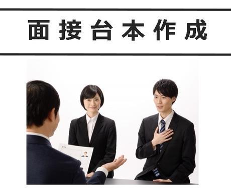 英語可!面接の台本お作りします 上場企業管理職で採用経験有。採用者目線でお作りします イメージ1