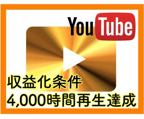 YouTube収益化4,000時間まで拡散します 【限定特価】今だけ!5枠限定! イメージ1