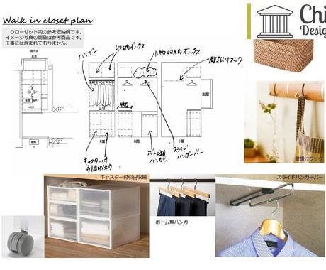一軒丸ごと収納の使い方をアドバイス・設計致します 片付け苦手なインテリアデザイナーが収納のお悩みを一緒に解決! イメージ1