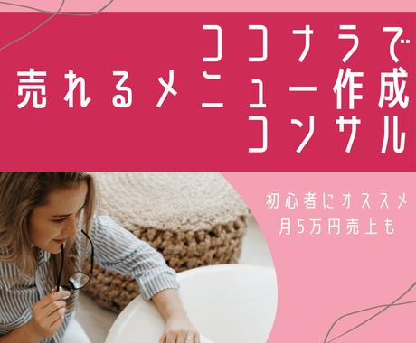 ココナラで売れるメニュー作成のコンサルします マーケに基づくメニュー作成で月5万円売上までロードマップ描く イメージ1