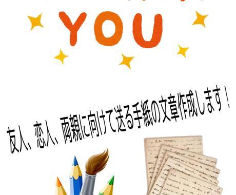 激安!友人、家族、恋人に送る手紙内容考えます 手紙書きたいけど上手く文を考えられない、そんな方いませんか? イメージ1