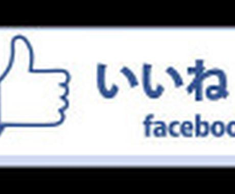 facebookページ いいね 51000で広告掲載いたします。 イメージ1