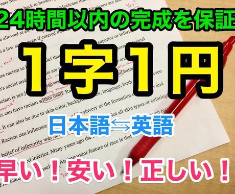 24時間以内に1字1円で日英相互翻訳します おまけ付き!IELTS 8.0所持者がどんな内容でも請負ます イメージ1