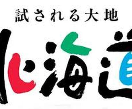 道産子(どさんこ)が、北海道の名所・穴場・グルメ、何でも教えます! イメージ1