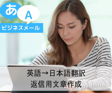 英語メールの日本語翻訳・返信用英語文章作成します 英語での突然の問い合わせに○スピード重視でご対応します イメージ1