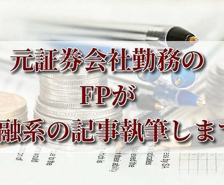 元証券会社勤務のFPが金融系記事執筆します お試し価格1文字0.5円で承ります! イメージ1