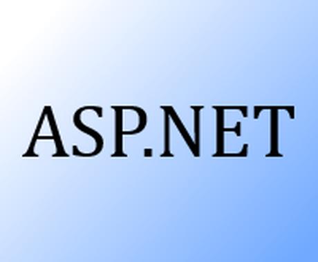 ASP.NET、Entity Framework、Azure Websiteのハマりにお答えします イメージ1