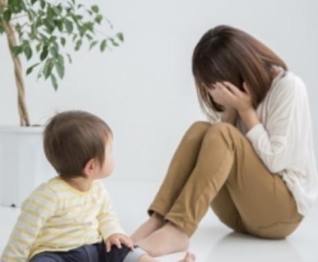 孤育てママ・パパのお話し・お悩みをお聞きします 孤育てママ・パパ!普段の悩みを話して発散しませんか? イメージ1