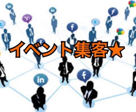 イベント集客お手伝いします イベント集客でお困りの方!SNSで集客します!! イメージ1