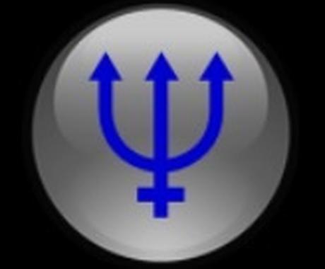 西洋占星術で、あなたの悩みを解き明かしませんか? イメージ1