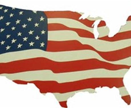 アメリカでのビジネス、起業のお手伝い致します ☆日米起業デザイナー☆気軽にご相談ください。 イメージ1