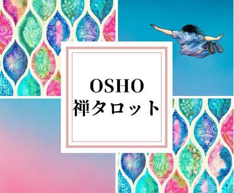 あなたに今必要なメッセージをお届けします 【人生・仕事・恋愛】ОSHО禅タロットが告げる未来への指針 イメージ1