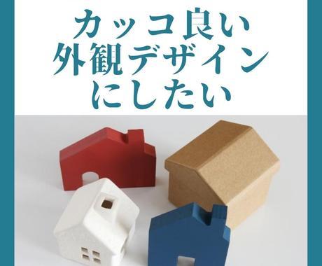 住宅の外観をデザインします 間取りを変更しない外観デザイン提案 イメージ1