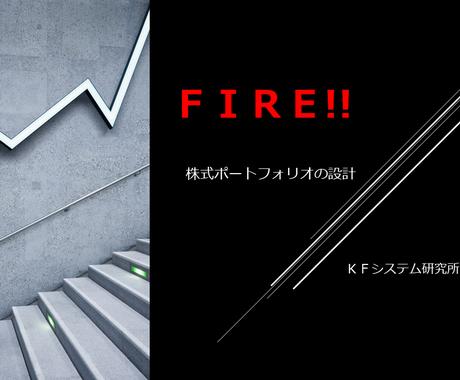株式ポートフォリオの作成をお手伝いします ~FIRE(投資による早期リタイア)を目指すあなたのために~ イメージ1