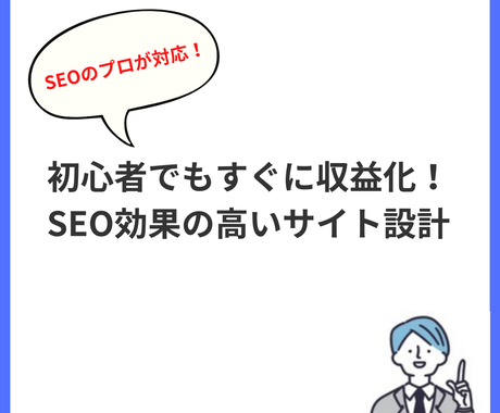 "SEO効果大!ブログ・アフィリのサイト設計します 実績のあるSEOのプロが""稼げるサイト設計""をします イメージ1"