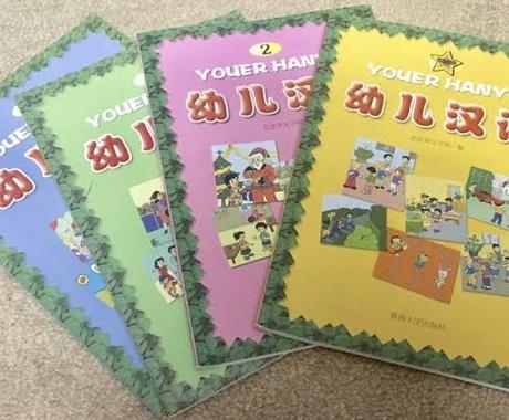 キッズ中国語レッスンで楽しく勉強します ღ元中国小学校国語教師が担当!楽しく学んで身につけましょうღ イメージ1