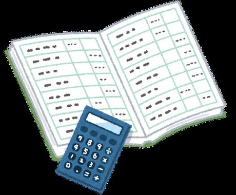 日商簿記3級のわからないところ伝えます 日商簿記3級の苦手なところやわからないところを教えます! イメージ1
