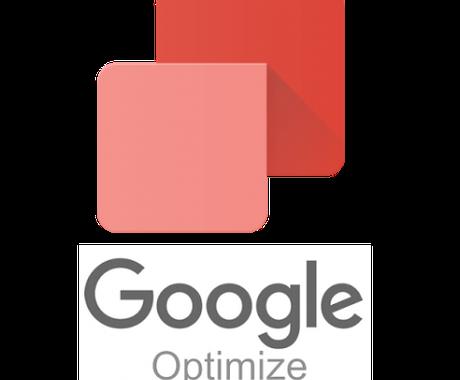 Googleオプティマイズのエラー調査します サイト内をABテストしたい方へオプティマイズ導入・設定します イメージ1